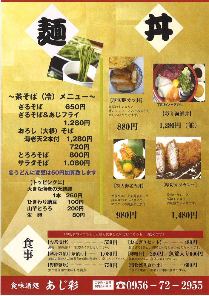 麺丼メニュー
